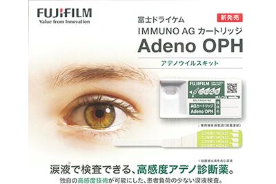 Adeno OPH(アデノウィルスキット)
