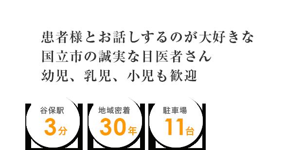 国立市で目のお悩みなら石川眼科へ 谷保駅徒歩3分